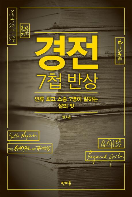 경전7첩밥상.jpg