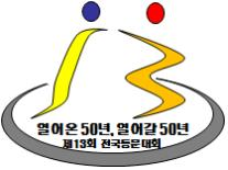 대불련동문대회 엠블럼.jpg