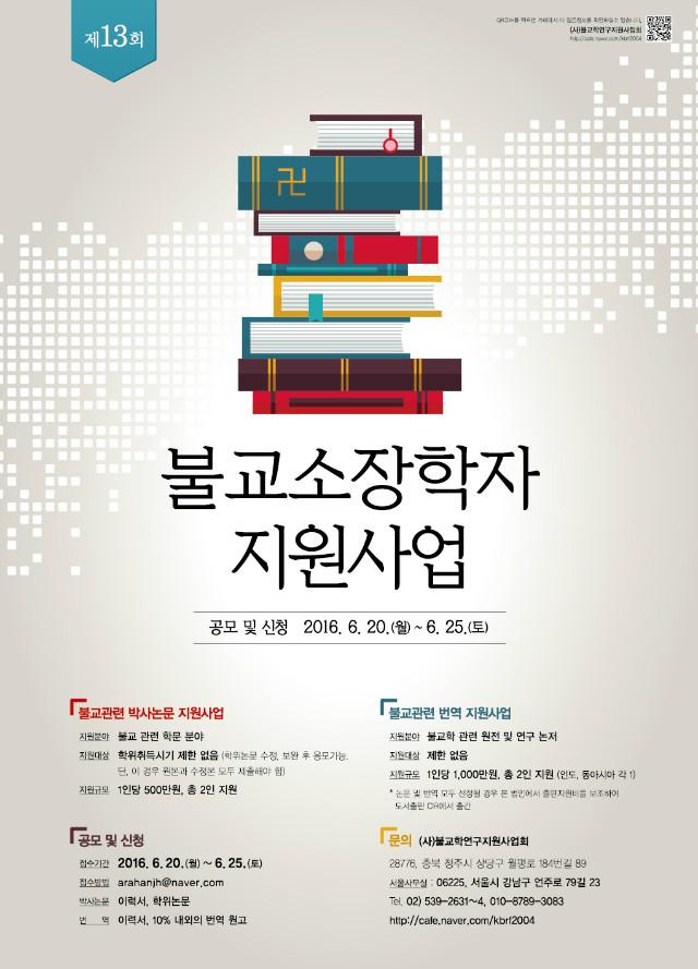 제13회-불교소장학자지원사업-포스터.jpg