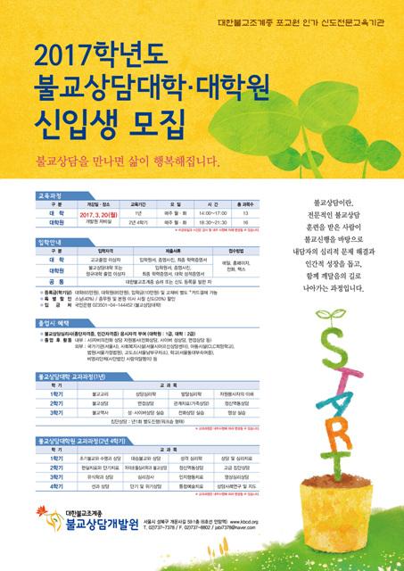 불교상담개발원 신입생 모집 포스터.jpg