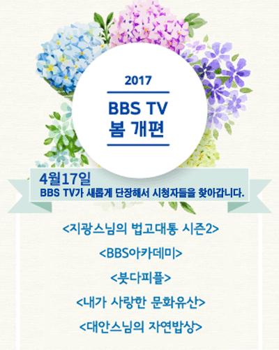 2017봄개편.png