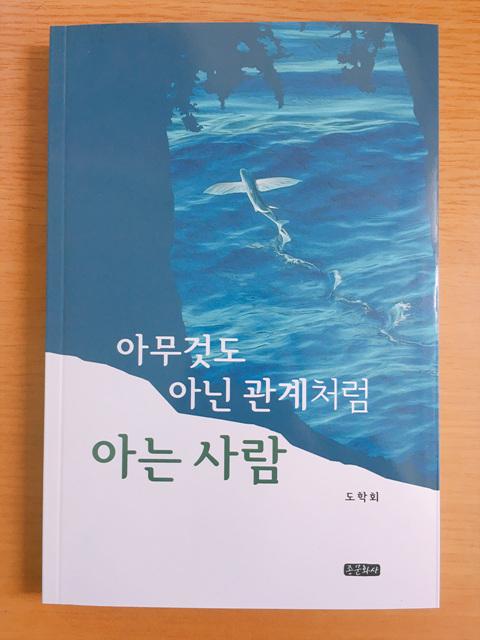 도학회의 소설.jpg