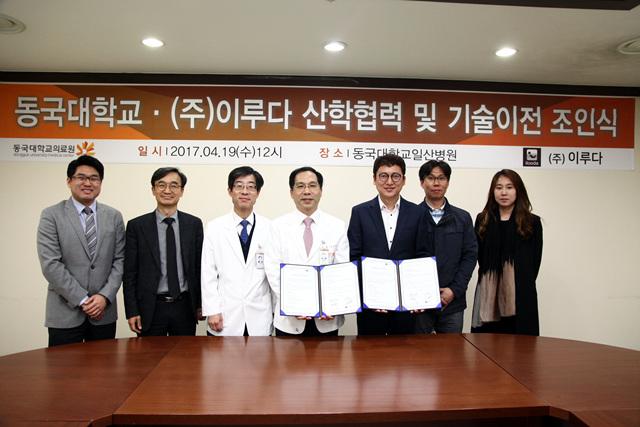 동국대학교의료원 (주)이루다와 산업협력 체결.jpg
