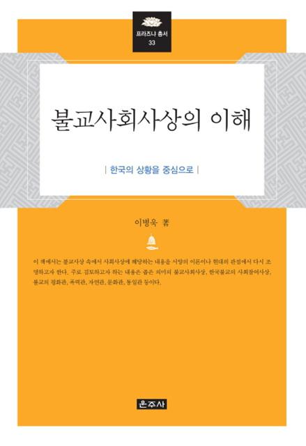 원효상-불교사회사상의이해_우수상.jpg