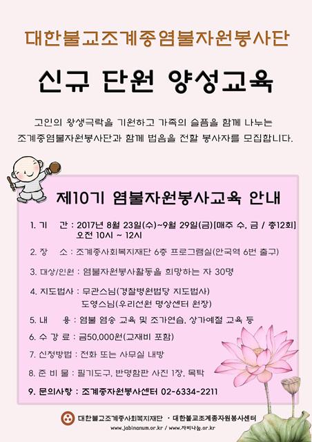 20170807 제10기 염불자원봉사자양성 교육 안내.jpg