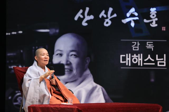 기독교 영화 만든 비구니 스님, 동국대서 특강1.jpg