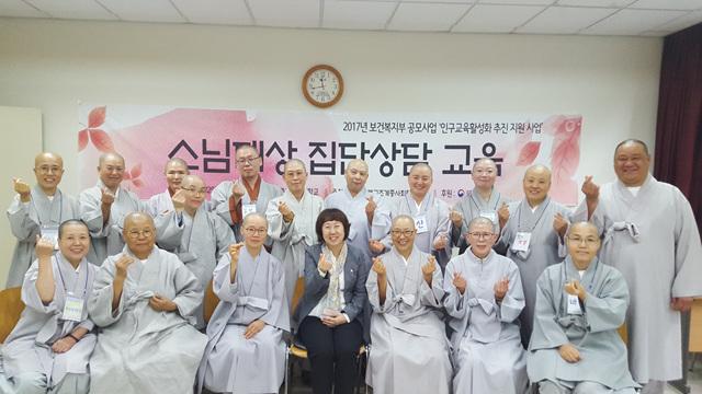 20170925 스님대상 가족 상담교육 성료 (1).jpg