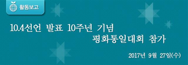 평화통일대회.jpg