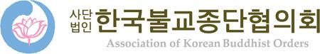 한국불교종단협의회 CI.jpg