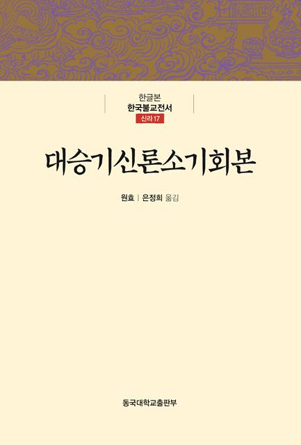 대승기신론소기회본.jpg