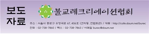 불교레크리에이션 협회.png
