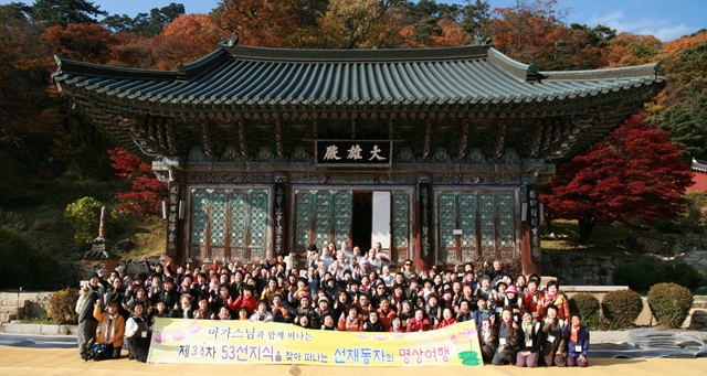 53선지식을 찾아 떠나는 명상여행에 참여한 이들이 문경 대승사 대웅전 앞에서 기념사진을 촬영했다 (1).jpg