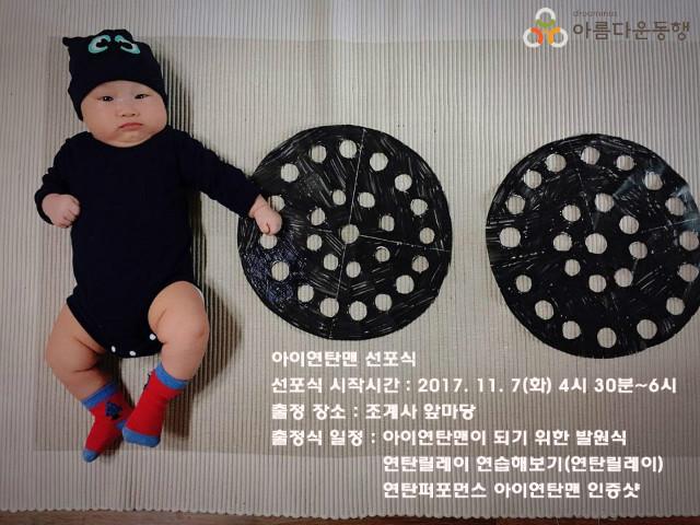 아이연탄맨 출정식 사진.jpg