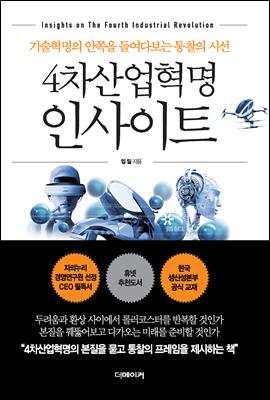 4차산업혁명인사이트.png