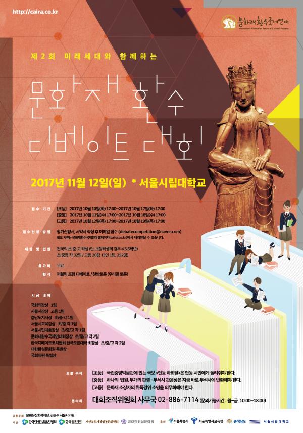 문화재 환수 디베이트 대회.png