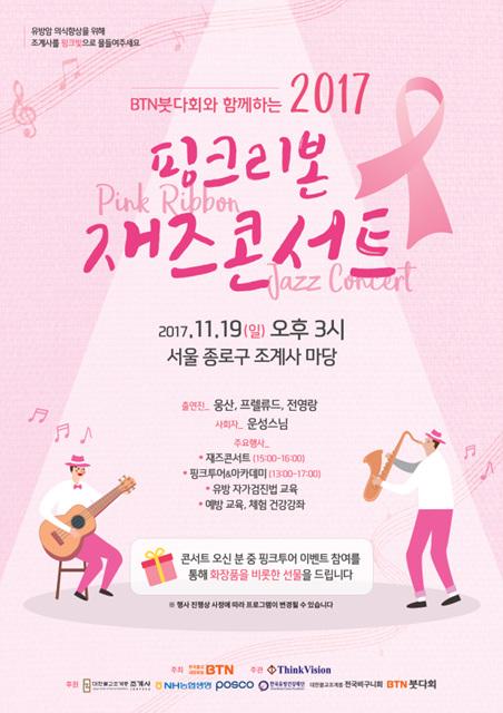 핑크리본현수막최종본.jpg