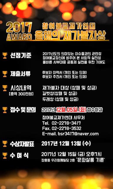 2017년 참여불교재가연대 올해의 재가불자상 웹자보.jpg
