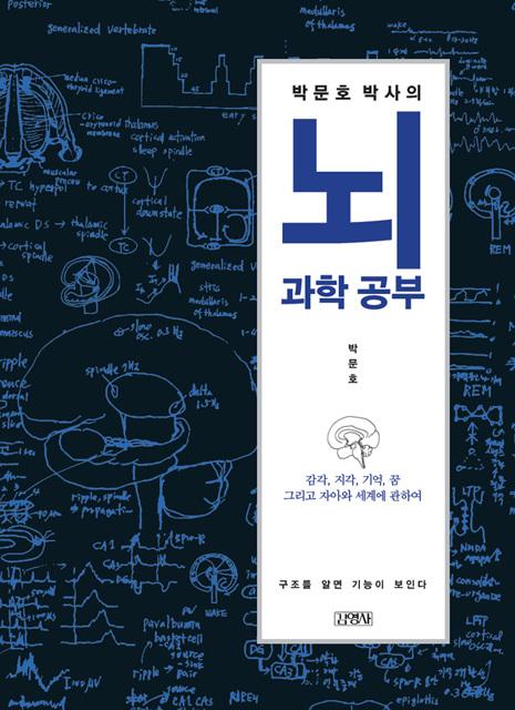 박문호 뇌.jpg