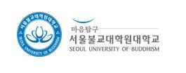 서울불교대학원대학.jpg