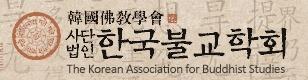 한국불교학회.jpg