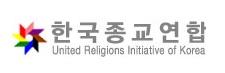 한국종교연합.jpg