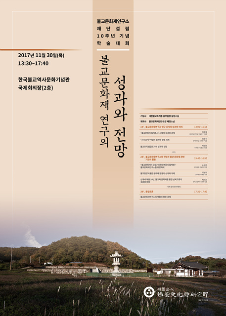 불교문화제연구소_10주년 세미나 포스터_최종.jpg