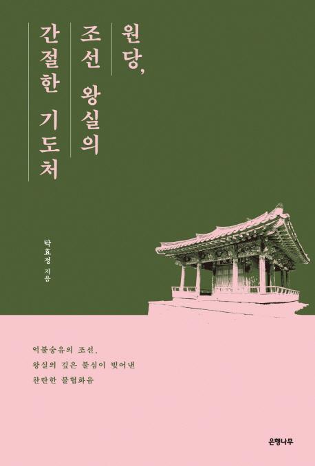 원당, 조선 왕실의 간절한 기도처.jpg