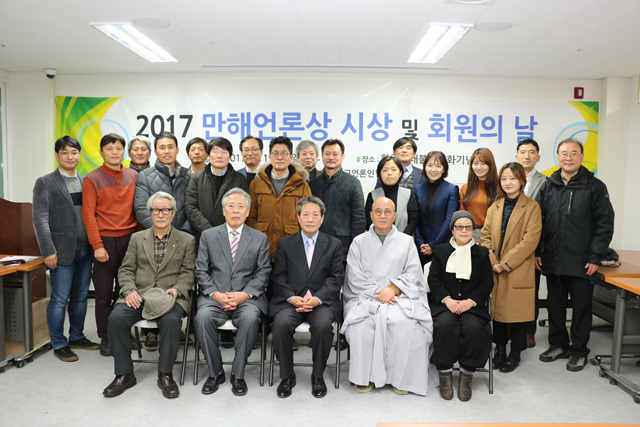 2017 만해언론상 수상사 전체 기념 사진.jpg