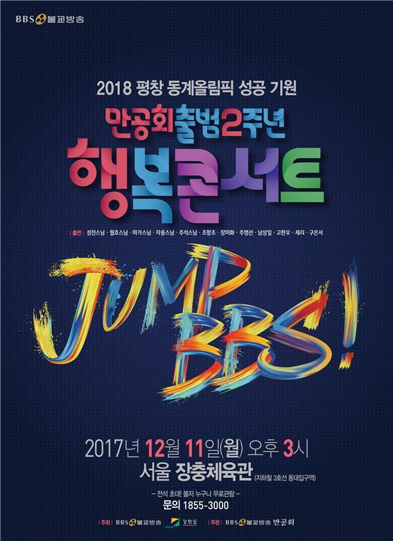 BBS불교방송, 행복콘서트 'Jump BBS'.jpg