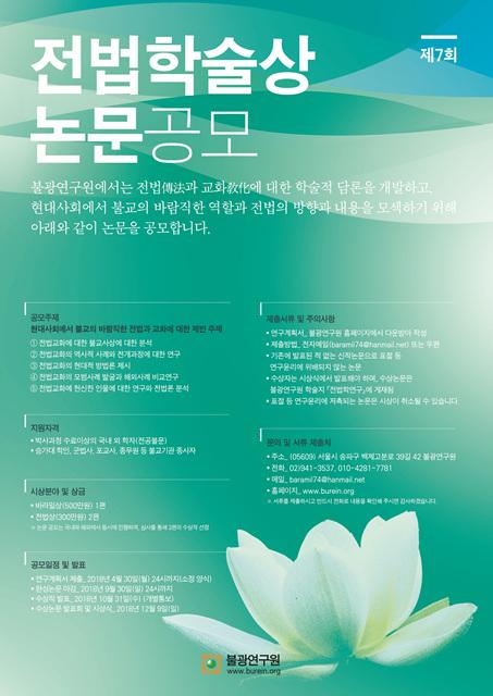 제7회 전법학술상 논문공모 포스터 최종.jpg