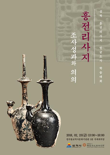 불교문화재연구소 흥전리사지 학술대회 포스터.jpg