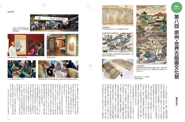 일본 잡지 '판화예술' 2018 - 봄호).jpg