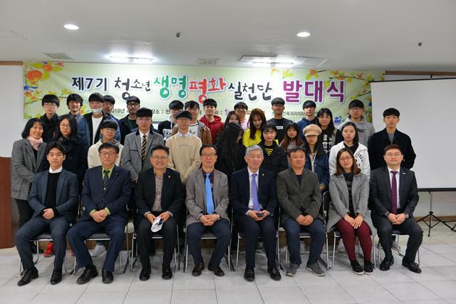 청소년생명평화실천단 발대식 (2).jpg