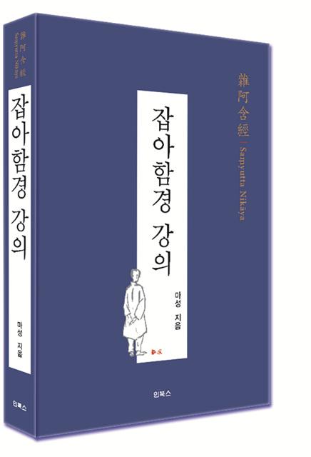 잡아함경 강의앞표지2.jpg