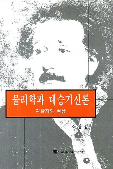 책표지_물리학과대승기신론.jpg
