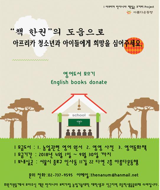 책 읽는 코끼리 캠페인 포스터.jpg