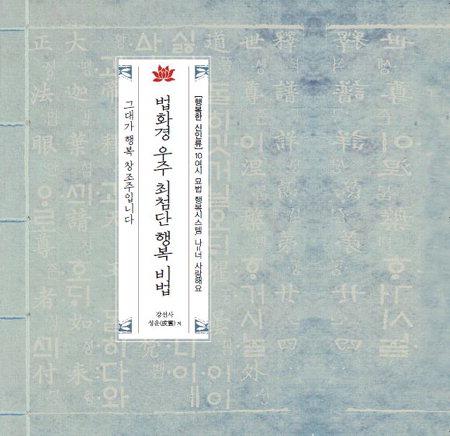 법화경 우주 최첨단 행복비법.jpg
