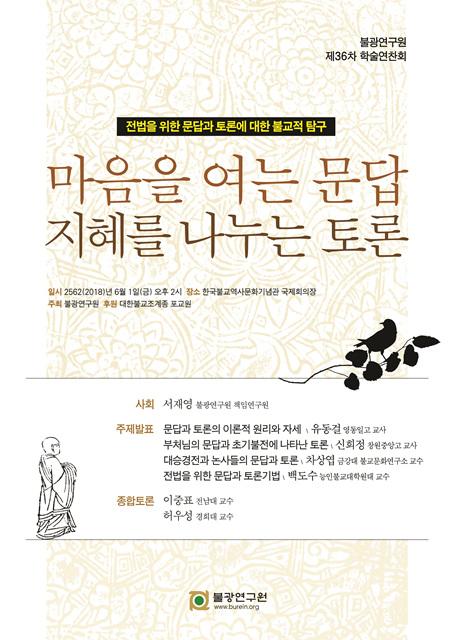 학술연찬회36차_확정.jpg