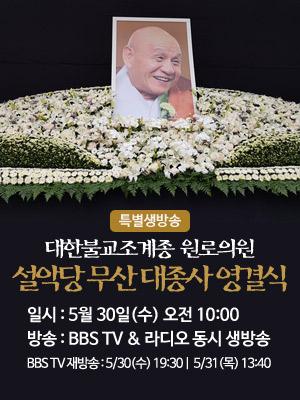 무산대종사영결식.jpg