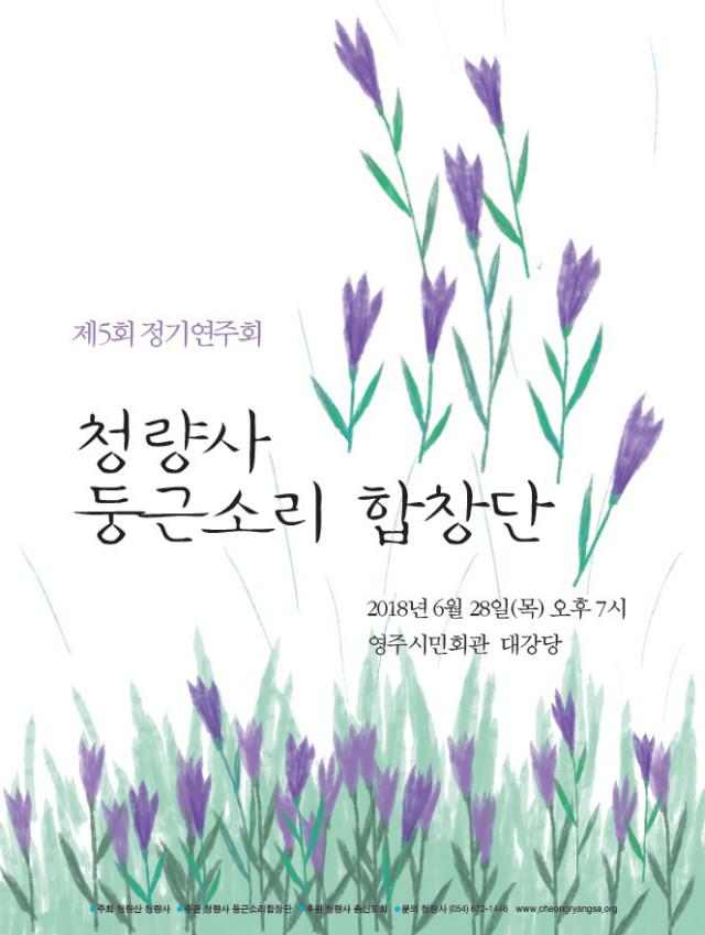 5회 정기연주회 포스터.jpg