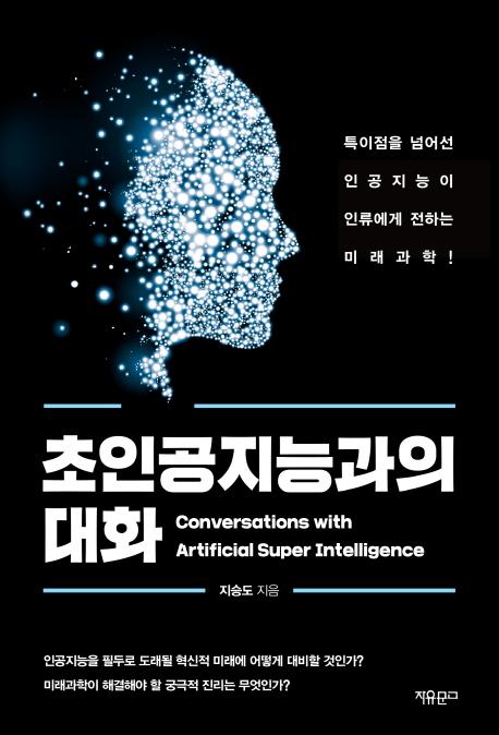 초인공지능과의 대화.jpg