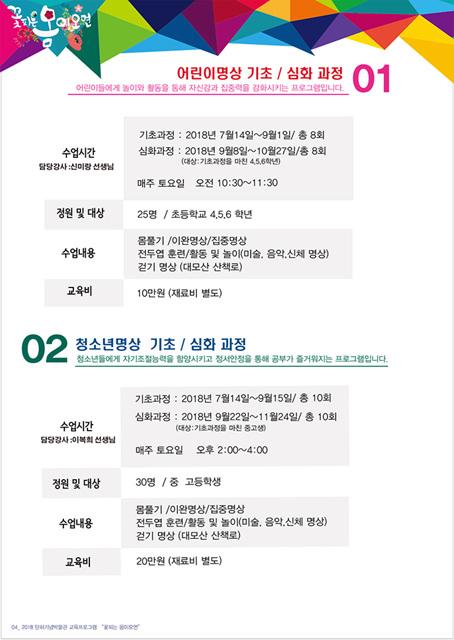 2018탄허박물관_하반기교육일정-4.jpg