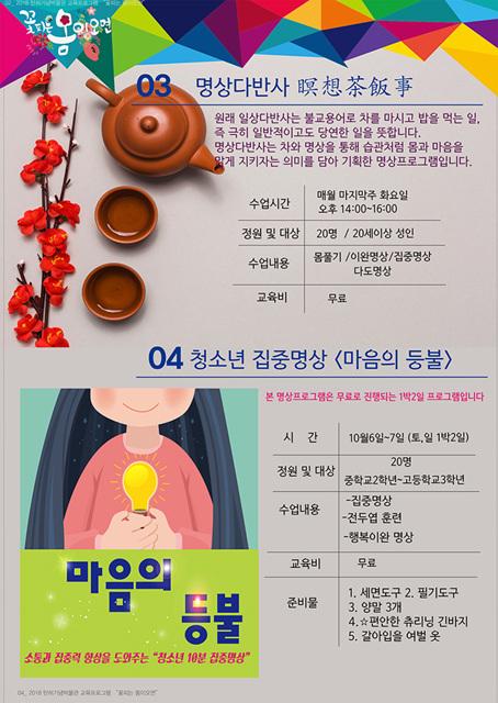 2018탄허박물관_하반기교육일정-5.jpg