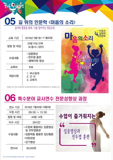 2018탄허박물관_하반기교육일정-6.jpg