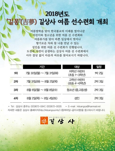 길상사_선수련회현수막_보도자료용.jpg