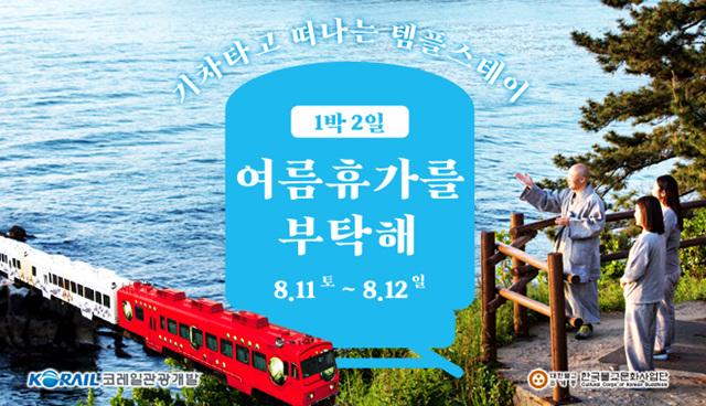 templestay_train (3).jpg