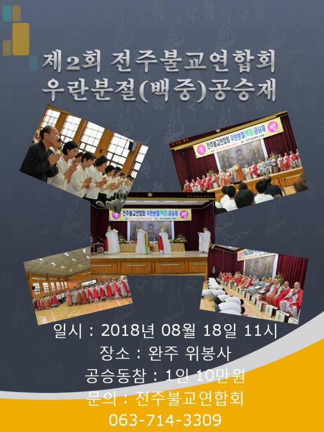 제2회 전주불교연합회 우란분절 공승재 웹자보.jpg