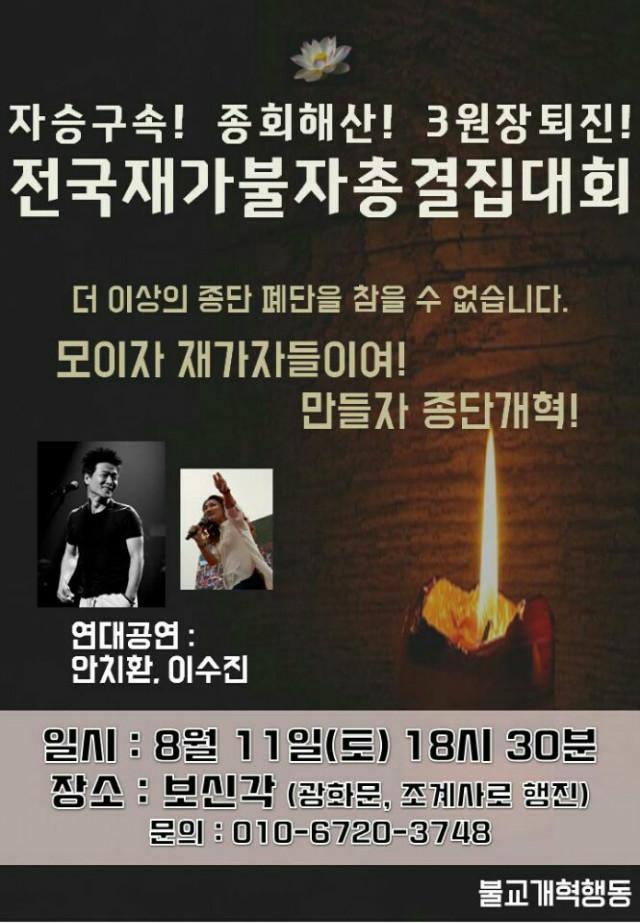 [웹자보]180811_전국재가불자총결집대회.jpg