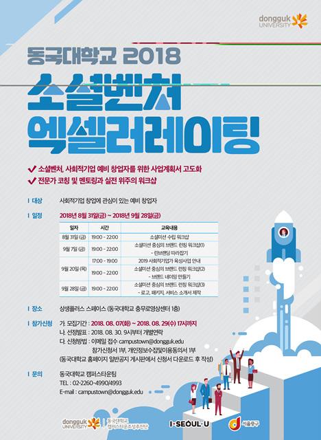 20180810_동국대, 소셜벤처 엑셀러레이팅 참가팀 모집 포스터.jpg