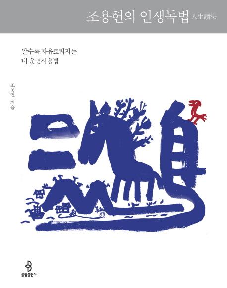 조용헌의 인생독법.jpg